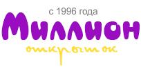 million-otkrytok.ru